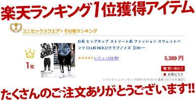 CLUBNO1Z(クラブノイズ)のジョガーパンツ(ロングパンツ)