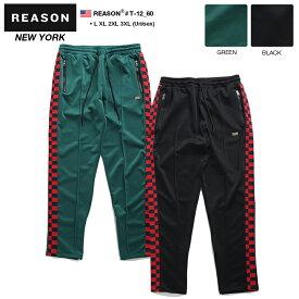 リーズン REASON トラックパンツ イージーパンツ ロングパンツ 長ズボン メンズ 赤緑 黒 L XL 2L LL 2XL 3L XXL 3XL 4L XXXL 大きいサイズ b系 ヒップホップ ストリート系 ファッション ブランド ライン チェッカーフラッグ ブロックチェック 切替 金プレート T-12/60