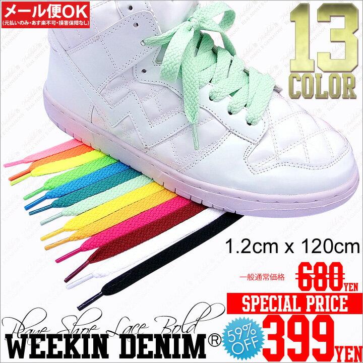 WEEKINDENIM【WD-FW-KH-002】【幅1.2cm】プレーン シューレース ボールド【やや太目】単色 お手持ちの靴の印象をガラリと変える魔法の靴ひも靴紐 シンプル くつひも ウィーキンデニム超定番 シンプル単色1.2センチ幅の靴ひも 02P03Dec16【楽ギフ_包装】