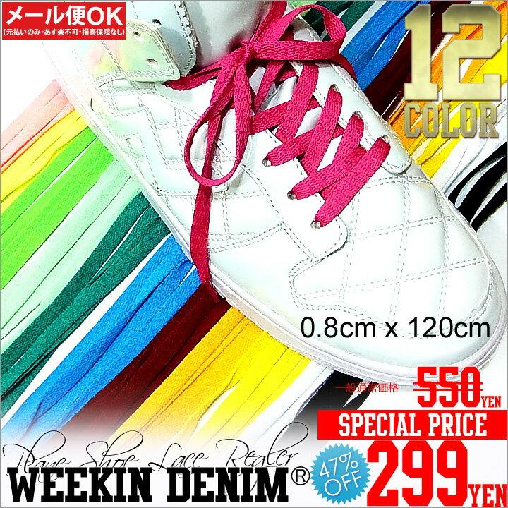 WEEKINDENIM【WD-FW-KH-001】【幅0.8cm】 18色展開 プレーンシューレースレギュラー【一般的な太さ】 お手持ちの靴の印象をガラリと変える魔法の靴ひも靴紐 くつひも ウィーキンデニム超定番 シンプル単色の0.8cm幅の靴ひも(^_-)-☆ 02P03Dec16【楽ギフ_包装】
