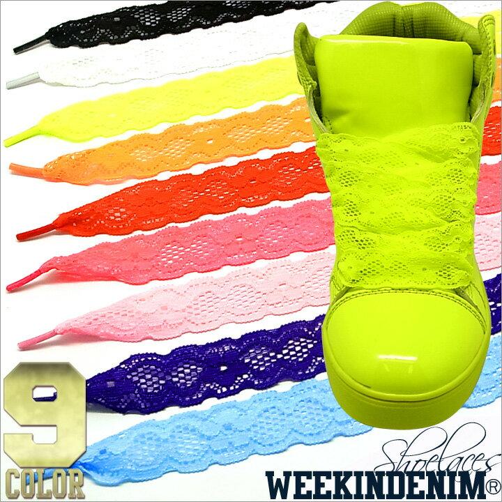 WEEKINDENIM【WD-FW-KH-006】【幅2cm】エレガント ソフト レース 9色展開 シューレース お手持ちの靴の印象をガラリと変える魔法の靴ひも靴紐 くつひも ウィーキンデニム超オシャレ度UP♪幅太目の単色レース靴ひも(^_-)-☆ 02P03Dec16【楽ギフ_包装】