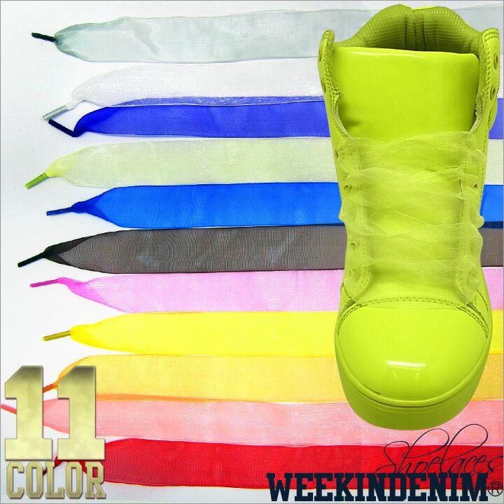 WEEKINDENIM【WD-FW-KH-007】【幅2.5cm】プレーン シフォン 11色展開 シューレース お手持ちの靴の印象をガラリと変える魔法の靴ひも!男女兼用 靴紐 くつひも ウィーキンデニム超オシャレ度UP♪幅太目の単色靴ひも(^_-)-☆ 02P03Dec16【楽ギフ_包装】