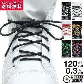 ウィーキンデニム WEEKIN DENIM 靴紐 シューレース お手持ちの靴の印象をガラリと変える魔法の靴ひも くつひも メンズ レディース b系 ヒップホップ ストリート系 ファッション ブランド かっこいい おしゃれ 丸紐 オイルド加工 120cm シンプル 無地 ダンス WD-FW-KH-026