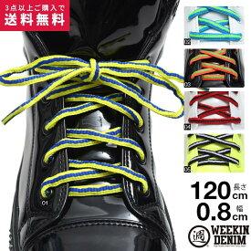 ウィーキンデニム WEEKIN DENIM 靴紐 シューレース お手持ちの靴の印象をガラリと変える魔法の靴ひも くつひも メンズ レディース b系 ヒップホップ ストリート系 ファッション かっこいい おしゃれ 楕円形 丸平紐 オーバル型 ランニング 120cm 蛍光 ダンス WD-FW-KH-029