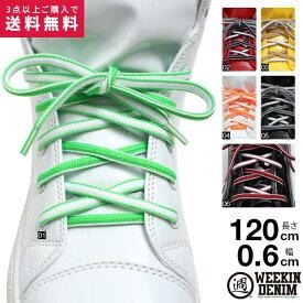 ウィーキンデニム WEEKIN DENIM 靴紐 シューレース お手持ちの靴の印象をガラリと変える魔法の靴ひも くつひも メンズ レディース b系 かっこいい おしゃれ 楕円形 丸平紐 平丸紐 オーバル型 シワ加工 裏返しても使える リバーシブル ライン 120cm 蛍光 ダンス WD-FW-KH-031