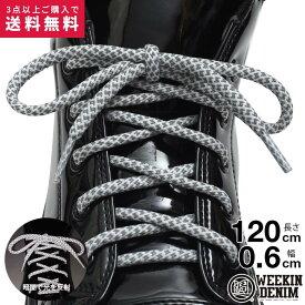 ウィーキンデニム WEEKIN DENIM 靴紐 シューレース お手持ちの靴の印象をガラリと変える魔法の靴ひも くつひも メンズ b系 かっこいい おしゃれ 丸紐 光を反射する リフレクター ライン 夜道安全 クラブ 発表会 サイクリングに 120cm シンプル 無地 ダンス WD-FW-KH-034