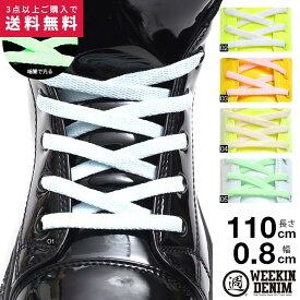 ウィーキンデニム WEEKIN DENIM 靴紐 シューレース 平紐 お手持ちの靴の印象をガラリと変える魔法の靴ひも くつひも メンズ レディース b系 ストリート系 かっこいい おしゃれ 暗闇で光る 蓄光 夜光 ネオンカラー クラブ 発表会 ライブに 長さ110cm 蛍光 ダンス WD-FW-KH-016