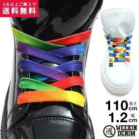 ウィーキンデニム WEEKIN DENIM 靴紐 シューレース 平紐 お手持ちの靴の印象をガラリと変える魔法の靴ひも くつひも メンズ レディース 男女兼用 b系 かっこいい おしゃれ ボーダー柄 グラデーション レインボー カラフル 総柄 やや太め 110cm ダンス ギフト WD-FW-KH-015
