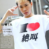 アイラブ絶叫のTシャツ(ヲタ映えモード/おもしろい/アホT/バカT)