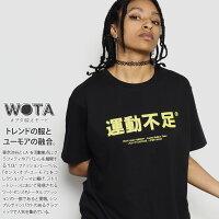 ヲタ映えモードの運動不足のTシャツ(おもしろい/アホT/バカT)