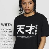 ヲタ映えモードの天才のTシャツ(おもしろい/アホT/バカT)