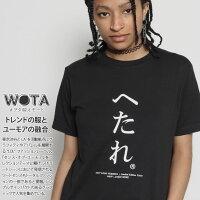 ヲタ映えモードのへたれのTシャツ(おもしろい/アホT/バカT)