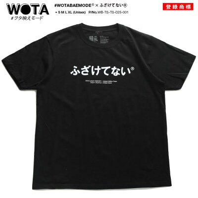ヲタ映えモードのふざけてないTシャツ(おもしろい/アホT/バカT)