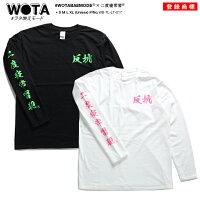 ヲタ映えモードの二度寝常習犯のロンT(長袖Tシャツ)