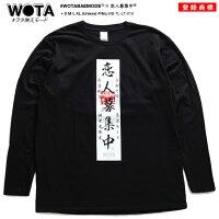 ヲタ映えモードの恋人募集中のロンT(長袖Tシャツ)