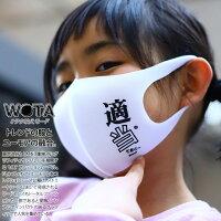ヲタ映えモードの適当のマスク