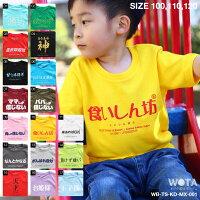 おもしろい子供用Tシャツ(おもしろ/お笑い/ヲタ映えモード/公式)