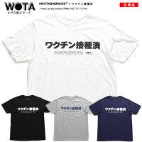 ヲタ映えモードのTシャツ(ワクチン接種済み)