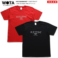 ヲタ映えモードのTシャツ(おもしろい/アホT/バカT)