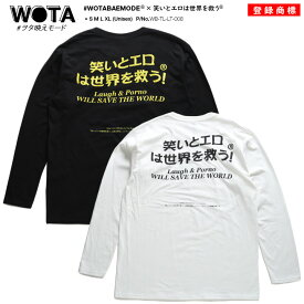 笑いとエロは世界を救う ヲタ映えモード ロンT ロングスリーブTシャツ 長袖 メンズ レディース 黒 白 S M L XL 2L LL 大きいサイズ ストリート系 モード 原宿系 ダンス ファッション ブランド インスタ映え スタイリッシュ 面白い おもしろ ビッグシルエット WB-TL-LT-008