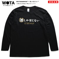 ヲタ映えモードのロンT(長袖Tシャツ)
