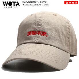ヲタ映えモード 運動不足 うんどうぶそく ニューハッタン 帽子 キャップ ローキャップ ボールキャップ CAP メンズ レディース 男女兼用 カーキ ストリート系 モード 原宿系 ダンス ファッション ブランド シンプル オシャレ 面白い おもしろ 登録商標 ギフト WB-CA-LW-002
