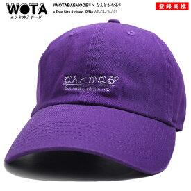 ヲタ映えモード なんとかなる ニューハッタン 帽子 キャップ ローキャップ ボールキャップ CAP メンズ レディース 男女兼用 紫 ストリート系 モード 原宿系 ダンス ファッション ブランド シンプル ワンポイント オシャレ 面白い おもしろ 登録商標 ギフト WB-CA-LW-011