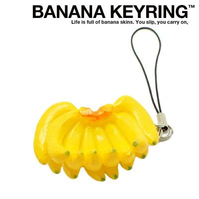 房バナナのキーホルダー(キーリング)
