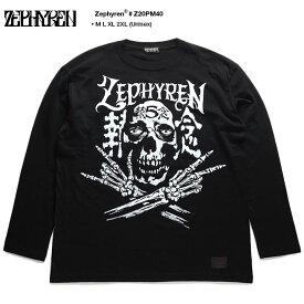 ゼファレン Zephyren ロンT ロングスリーブTシャツ 長袖 メンズ レディース 黒 M L XL 2L LL 2XL 3L XXL 大きいサイズ b系 ヒップホップ ストリート系 ファッション ブランド 服 かっこいい おしゃれ 5周年限定デザイン スカル ボーン Z20PM40