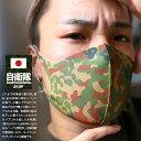 在庫あり 即発送 洗える マスク 速乾 通気性 布マスク 国内配送 自衛隊 陸上自衛隊 陸自 迷彩柄 メンズ レディース 緑 2mm おしゃれ か…