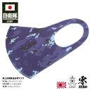 在庫あり 即発送 洗える マスク 速乾 通気性 布マスク 国内配送 自衛隊 海上自衛隊 海自 迷彩柄 錨 メンズ レディース 青 2mm おしゃれ…