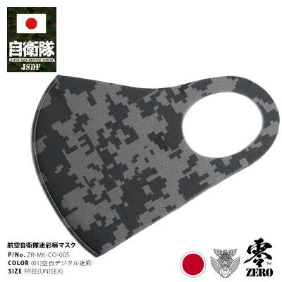 航空自衛隊(防衛省自衛隊グッズ)のマスク