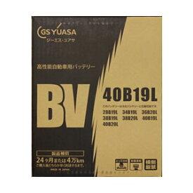 ●ポイント4.5倍●BV-40B19L(BV40B19L)【GSユアサ】(UN-40B19L(UN40B19L)ユニスターバッテリーの後継) [99]