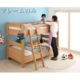 ●ポイント5倍●ロータイプ木製2段ベッド【picue regular】ピクエ・レギュラー【フレームのみ】【代引不可】 [4D] [00]