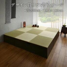 ●ポイント4.5倍●日本製 収納付きデザイン畳リビングステージ そよ風 そよかぜ 畳ボックス収納 180×180cm ロータイプ[4D][00]