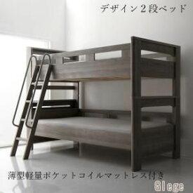 ●ポイント4.5倍●デザイン2段ベッド GRISERO グリセロ 薄型軽量ポケットコイルマットレス付き シングル[4D][00]