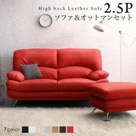 ●ポイント4.5倍●日本の家具メーカーがつくった 贅沢仕様のくつろぎハイバックソファ レザータイプ ソファ&オットマンセット 2.5P[4D][00]