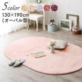 ●ポイント4.5倍●ピンク系カラーがおしゃれなミックスカラーの洗える楕円形シャギーラグ lipinte bouquet リピント・ブーケ 130×190cm(オーバル)[00]