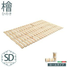 ●ポイント4.5倍●すのこベッドロール式 檜仕様(セミダブル)【涼風】【代引不可】 [03]