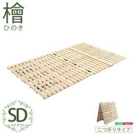 ●ポイント4.5倍●すのこベッド二つ折り式 檜仕様(セミダブル)【涼風】【代引不可】 [03]