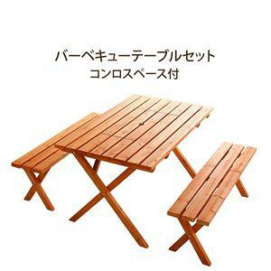 ●ポイント9.5倍●BBQテーブル3点セット(コンロスペース付)【Baussen-バウゼン-】【代引不可】 [03]