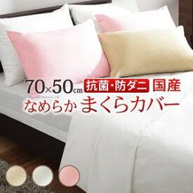 ●ポイント6.5倍●リッチホワイト寝具シリーズ ピローケース 70x50cm【代引不可】 [11]