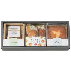 ●ポイント4.5倍●アンワインド ありがとうスイーツ・パウンドケーキ・米粉クッキーセット UNA3SN[24]