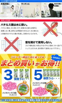 防カビ&カビ取り剤!お風呂、キッチン(台所)用のカビ取り!簡単防臭&カビ予防!バチルス菌がカビを除去!バイオパックS(BaioPackS)【代引不可】[99]