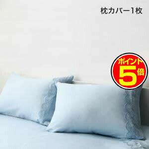 ●ポイント5倍●レースデザインフリルカバーリング meno メノ 枕カバー 1枚[00]