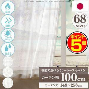 ●ポイント5倍●多機能ミラーレースカーテン 幅100cm 丈148〜258cm ドレープカーテン 防炎 遮熱 アレルブロック 丸洗い 日本製 ホワイト 33101112【代引不可】 [11]