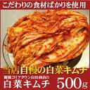 白菜キムチ500g【豚キムチ キムチ鍋 おつまみ ご飯のお供に】新鮮な生いわしから作る秘伝のタレと国産の白菜と選び…