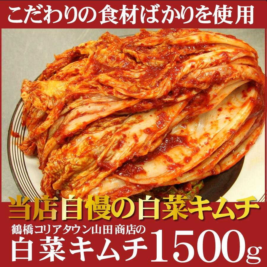 白菜キムチ1500g【豚キムチ キムチ鍋 おつまみ ご飯のお供に】国産の白菜と選び抜かれた食材で当店熟練の職人がお店で手作りした究極の1品。