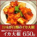 イカ大根(カクテキ)650g日本沿岸で採れた新鮮なイカをたっぷり使った旨味は他では味わえない当店自慢のイカ大根!生野 桃谷 キムチの老舗 山田商店