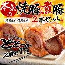 【送料無料】富山こだわり焼豚煮豚セット2本で1Kg(たれ1本付き)【チャーシュー】【煮豚】【焼豚】【焼き豚】【豚モモ】【豚バラ】【ギフト】